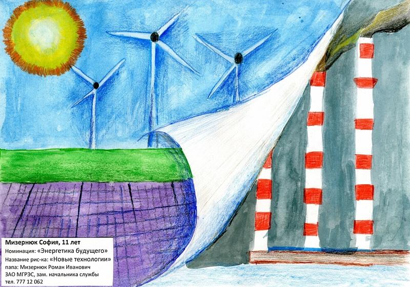 рисунок про энергию поскольку читал эту
