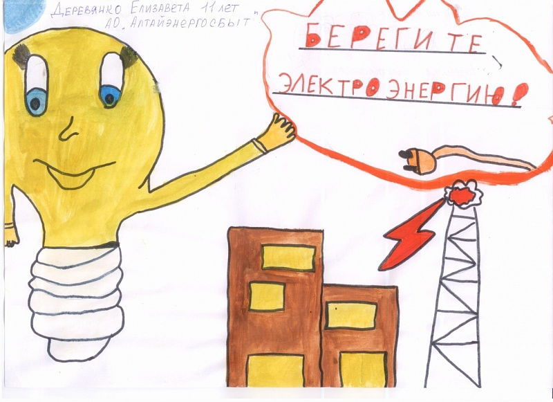 Картинки как беречь электричество